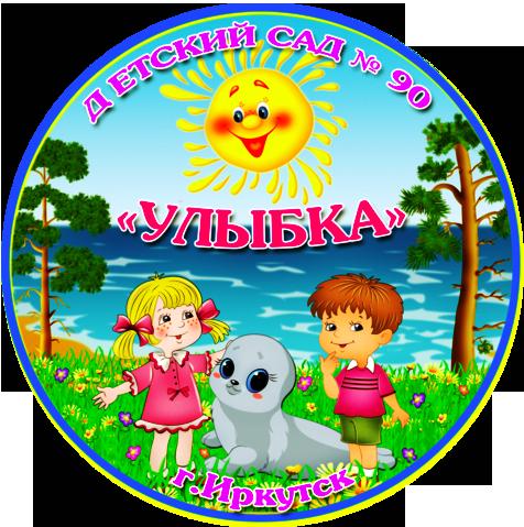 Мбдоу г иркутска детский сад 90